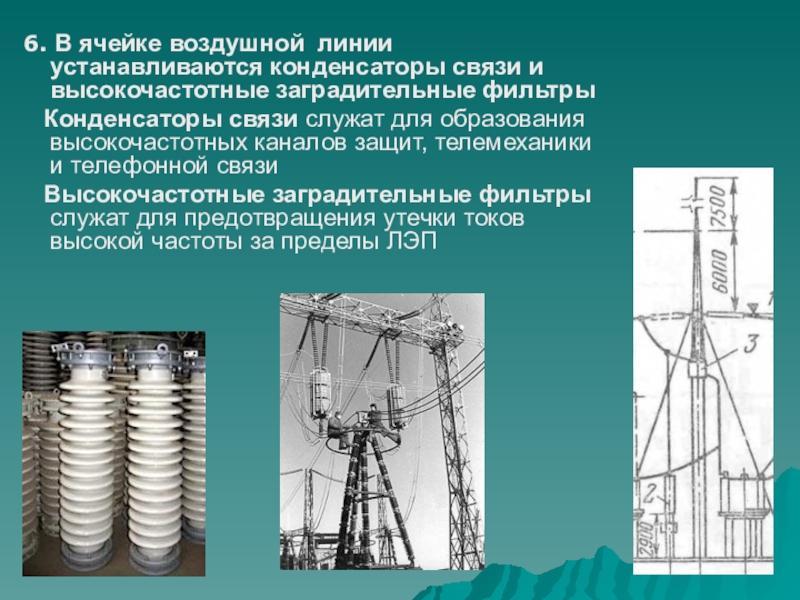 6. В ячейке воздушной линии устанавливаются конденсаторы связи и