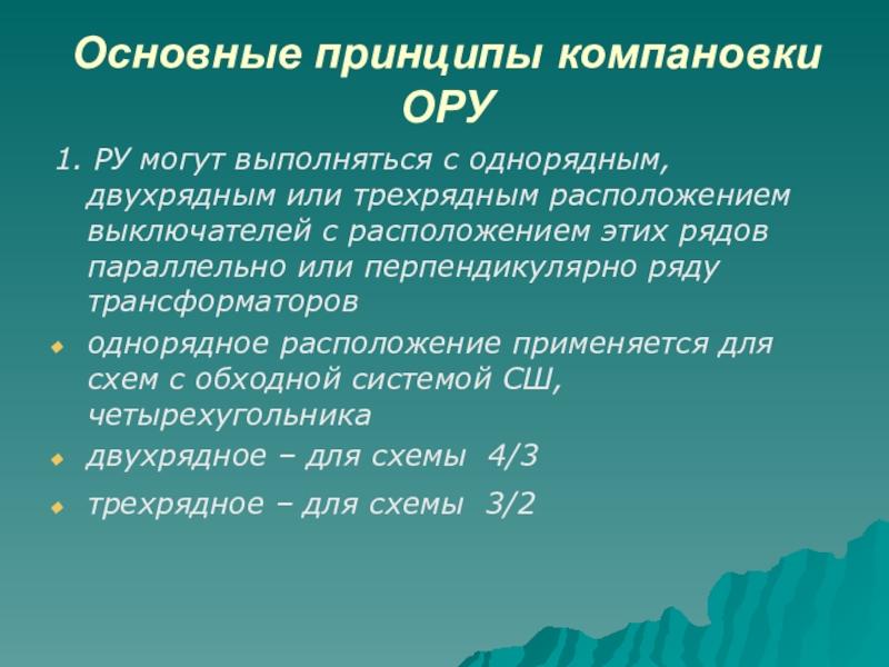 Основные принципы компановки ОРУ 1. РУ могут