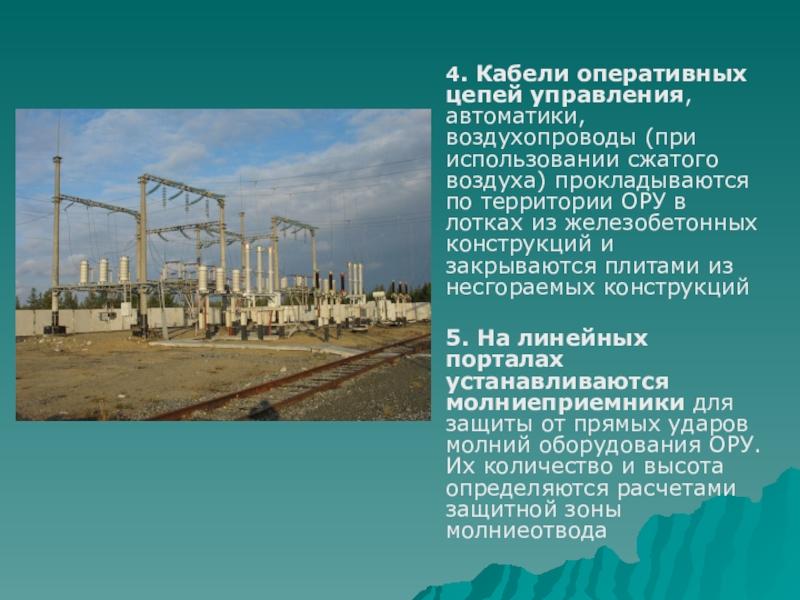 4. Кабели оперативных цепей управления, автоматики, воздухопроводы (при использовании